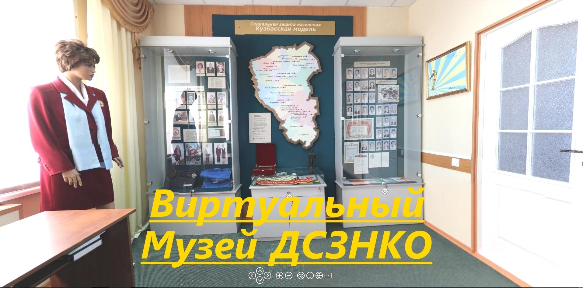 Виртуальный музей ДСЗНКО